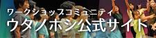 ワークショップコミュニティウタノホシ公式サイト